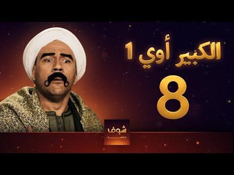 مسلسل الكبير أوي 1 الحلقة 8 الثامنة   HD - Elkebir Awi  1 Ep8