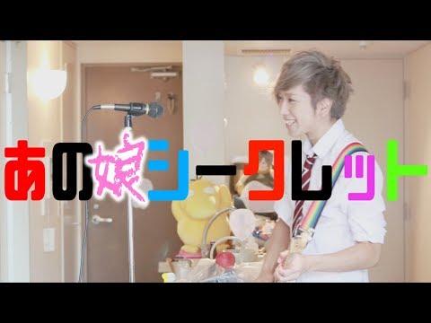 """Ano Ko Secret Cover By Umikun (Vocaloid) """"Eve"""""""