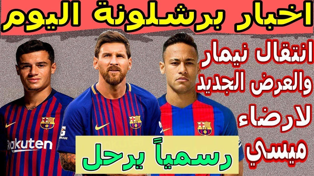 Photo of اخر اخبار برشلونة اليوم مباشر برشلونة يقدم العرض الجديد لانتقال نيمار وصفقات برشلونة الصيفية 2019 – الرياضة