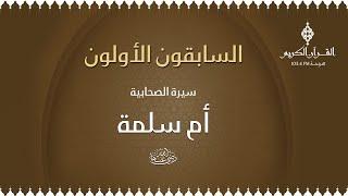 السابقون الأولون مع د. أحمد زايد ،،، حول سيرة أم المؤمنين أم سلمة