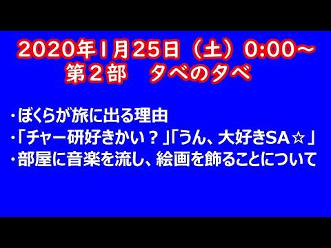 第2部 タベの夕べ【2020/1/25(土)00:00 ~】