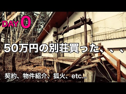 【0日目】50万円の別荘買った、DIYでセルフリノベーション,リフォーム、移住