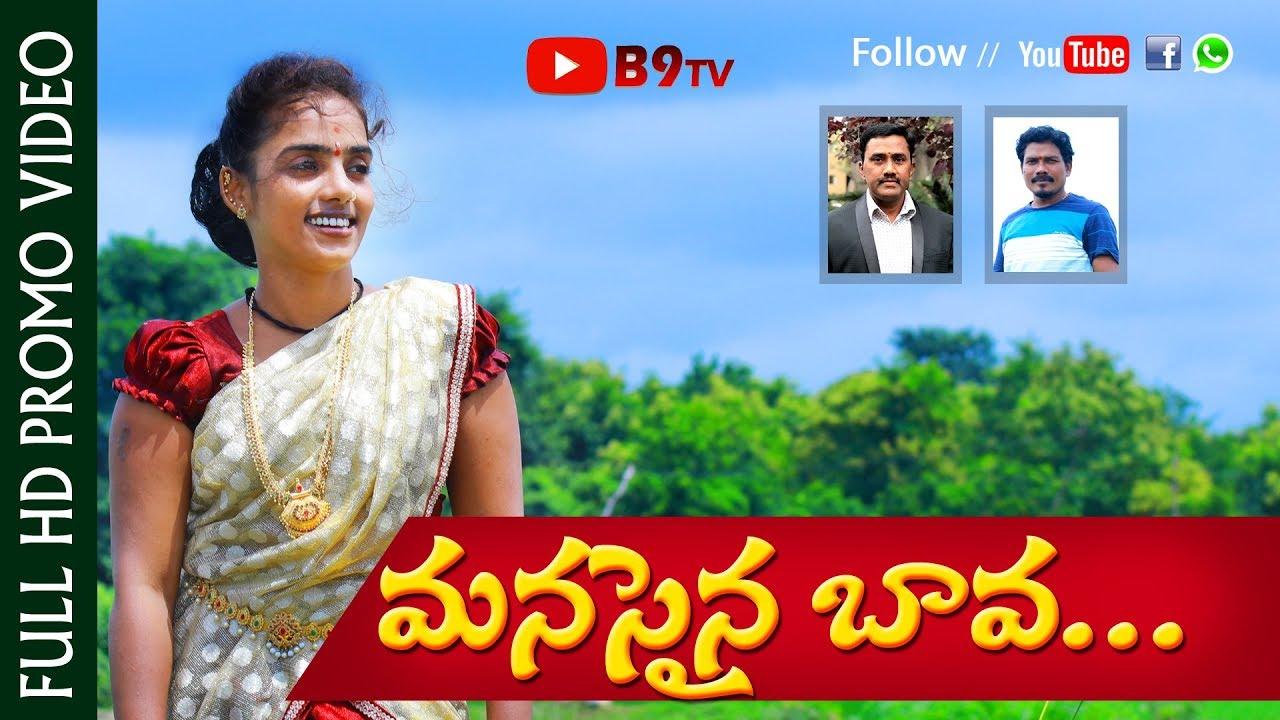 Manasaina O Baava Telugu Folk Song - B9 TV