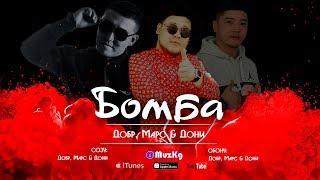 Добр, Марс & Дони - Бомба / Жаны ыр 2019