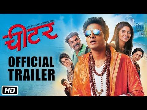 Cheater (2016) Marathi Movie Trailer
