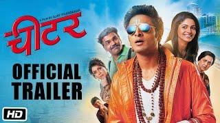 Cheater | Official Trailer | Vaibbhav Tatwawdi | Pooja Sawant | Hrishikesh Joshi