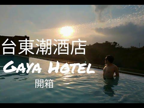 台東Gaya Hotel潮酒店 開箱...有彩蛋