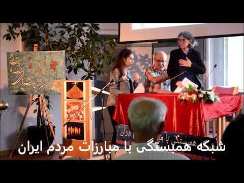 سخنرانی ملکە مصطفی سلطانی در مراسم سی و یکمین سالگشت کشتار تابستان ٦٧ در ایران
