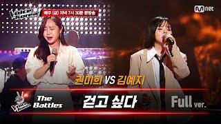 [풀버전] 권미희 vs 김예지 - 걷고 싶다 | 배틀 …