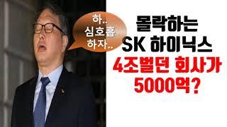 몰락하는 SK하이닉스 4조벌던회사가  5000억?