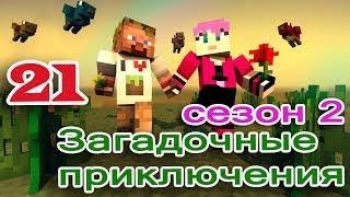 ч.21 Minecraft Загадочные приключения  - Двойное сражение с Гидрами