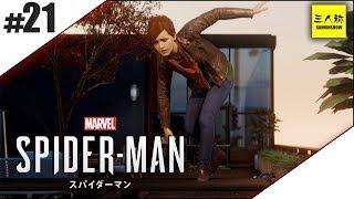 #21【三人称】ドンピシャのMarvel's Spider-Man(スパイダーマン)【PS4】