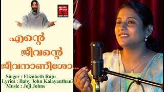 Ente Jeevante Jeevaneesho # Christian Devotional Songs Malayalam 2018 # Christian Video Song
