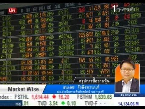 สรุปภาวะซื้อขายตลาดหุ้นไทย 12 ก.ย.56