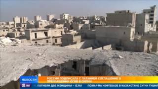 Российские военные впервые утвердили перемирие с целой провинцией в Сирии