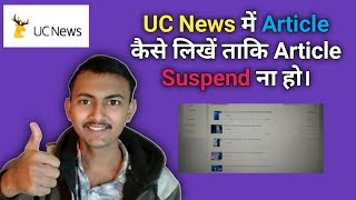How To Write Article On UC News We-Media In 2020 || UC We-Media Me Article Kaise Likhe