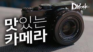 [4K] 맛있는 컴팩트 카메라, 파나소닉 루믹스 LX1…