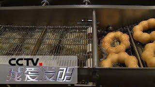《我爱发明》 圈出美味:全自动波提圈机 自动成型 自动沉炸 20181218 | CCTV科教