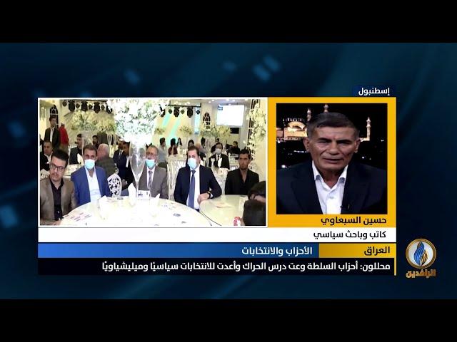 مداخلة حسين السبعاوي بشأن ملف الانتخابات المبكرة وسعي الأحزاب السياسية لتأجيل موعدها