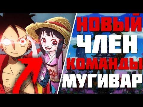 НОВЫЙ ЧЛЕН КОМАНДЫ МУГИВАР ! | ИХ БУДЕТ 13 | One Piece