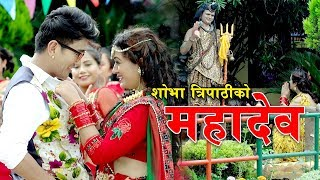 New Nepali Teej Song 2075 | MAHADEV महादेव | By Shobha Tripathi Ft. Ramji Khand & Shobha Tripathi