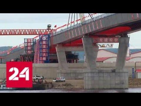 Китайские и российские строители соединили две части моста Благовещенск-Хэйхэ - Россия 24