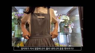 꽃집알바/파이팅 넘치는 앞치마 입기