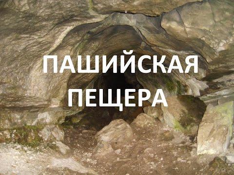 Пещера Пашийская (Пермский край/ Горнозаводск/ Пашия)
