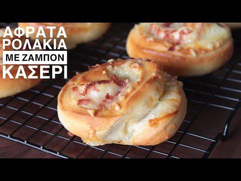 Αφράτα Ρολάκια Ζαμπόν Κασέρι με 4 ευρώ (12 κομμάτια) - Easy Ham & Cheese Rolls