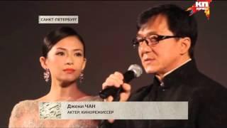 Джеки Чан прибыл в Санкт-Петербург, чтобы открыть фестиваль китайского кино