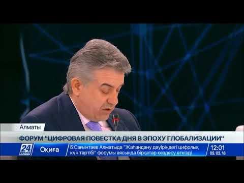 В Алматы стартовал форум ЕАЭС «Цифровая повестка дня в эпоху глобализации»