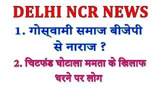 Delhi NCR News | गोस्वामी समाज बीजेपी से नाराज | चिटफंड घोटाला ममता के खिलाफ प्रदर्शन | Mobilenews24