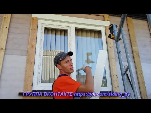 видео: Как  нужно и красиво отделать окно простыми  металлическими откосами  установка рольставней