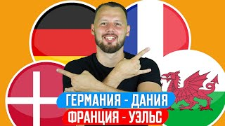 Германия Дания Франция Уэльс Прогноз Товарищеские матчи