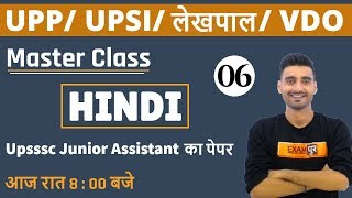 UPP/ UPSI/ LEKHPAL/ VDO | HINDI | MASTER CLASS \ By Vivek Sir | Upsssc J.A Ka Pepar