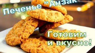 Печенье ''Анзак''. :) Готовим и вкусно!