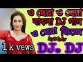 ও ছেরা ও ছেরা বাংলা গান। O Chara O Chara bangla song [Dj Alamgir]