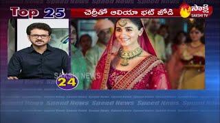 Sakshi Speed News   News@25   Top Headlines@7AM - 22nd May 2021   Sakshi TV