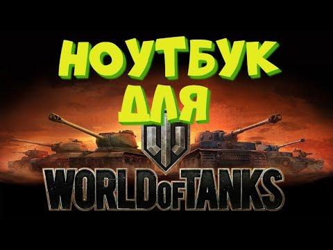 Ноутбук для World of Tanks / i3 5005U + 940M vs A8 7410 + R7M440