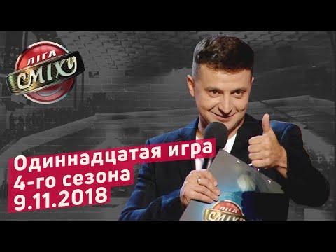 Четыре Стихии - ЛИГА СМЕХА, одиннадцатая игра 4-го сезона | ПОЛНЫЙ ВЫПУСК 09.11.2018