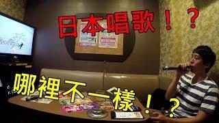 在日本唱歌!在日本唱KTV!跟日本人唱カラオケ的注意事項