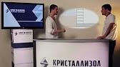 Кристаллизол Химрез / Кристаллизол Актив - YouTube