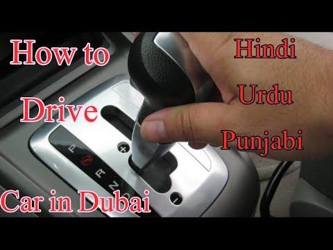 Learn How to drive Automatic Car in Dubai- Hindi/Urdu ...