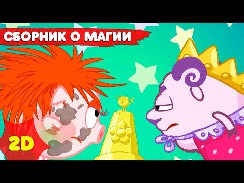Смешарики 2D | Лучшие серии про магию и волшебство! Сборник - Мультфильмы для детей