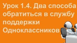 Два способа обратиться в службу поддержки Одноклассников -  Видеоурок 1.4.(Не знаете как написать в службу поддержки сайта Одноклассники? Посмотрите данное видео и у Вас все получитс..., 2014-10-19T04:58:32.000Z)
