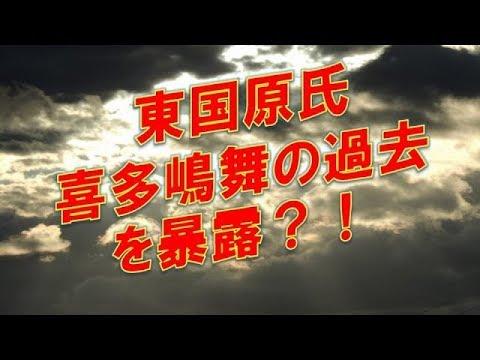 東国原氏、喜多嶋舞の過去を暴露?!(2015/12/26公開)
