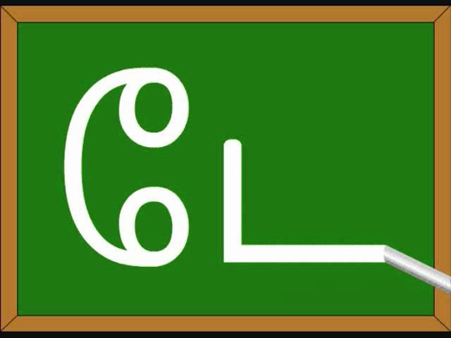 Uyirmei Eluthukkal | ட - உயிர்மெய் எழுத்துக்கள்(எழுத்தும் முறை)|Tamil Alphabets (Writing Method)