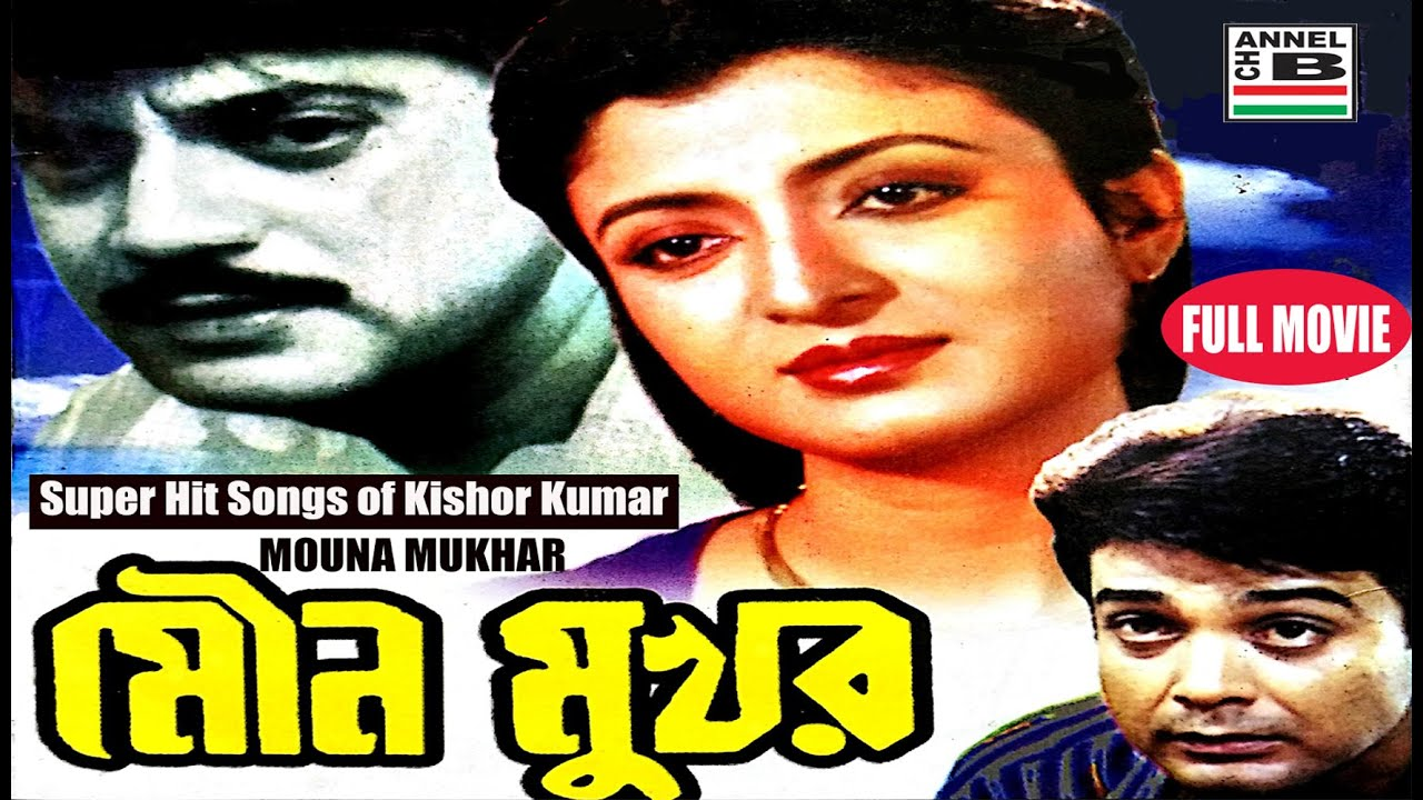 Download Mouna Mukhar |  মৌন মুখর | Bengali Full Movie | Kishor Kumar Song | Prasenjit | Chiranjit | Debasree