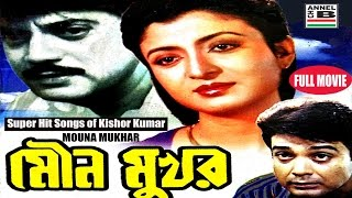 Mouna Mukhar Bengali Full Movie | Superhit Songs of Kishor Kumar | Prasenjit | Chiranjit | Debashree