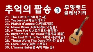 추억의 올드팝송 03(The Little Bird)  10곡 클래식기타연주 - 무향밴드